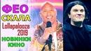 Фео (ПСИХЕЯ), Дуэйн СКАЛА Джонсон, фестиваль LOLLAPALOOZA 2019, новинки КИНО