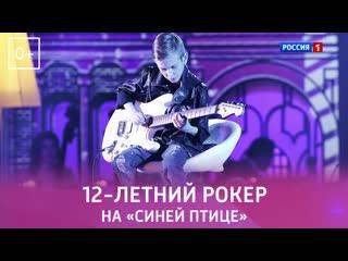 12-летний рокер сыграл на электрогитаре музыку Баха, Вивальди и Прекрасное далёко Крылатова  Синяя птица - Россия 1