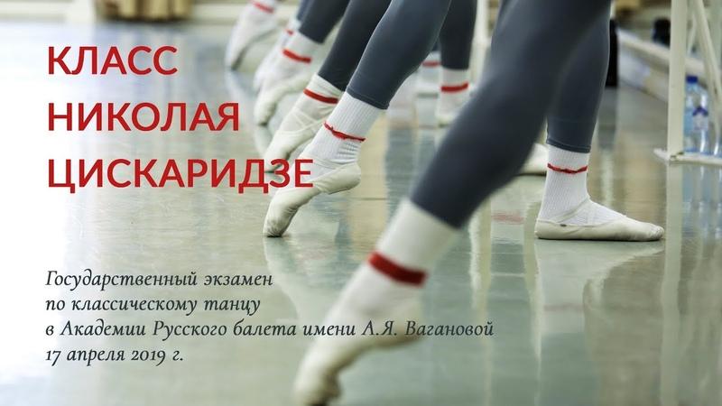 Класс Николая Цискаридзе Выпускной экзамен 2019