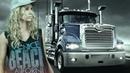 Супер Песня! Jaroom Макс Вертиго Юлия Королева Я Вернусь! Truck Girl Svetlana Novikova