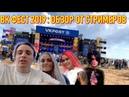 ВК ФЕСТ 2019 Стримеры Modestal, Denly, Gensyxa, Крид, Бузова, Джарахов
