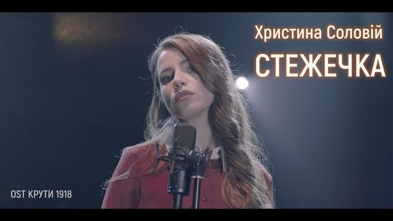Христина Соловій - Стежечка   OST - Крути 1918