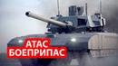 Российский супер танк «Армата» срочно переделывают под новые боеприпасы