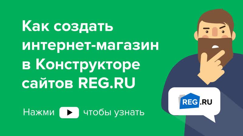 Как создать интернет-магазин в Конструкторе сайтов REG.RU