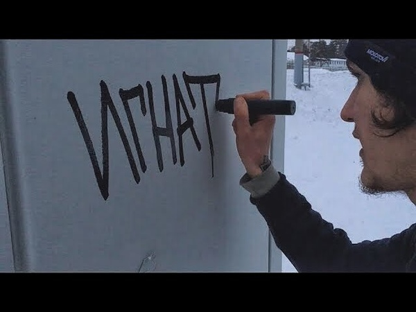 Как правильно тэгать? Тэггинг тегинг обучение граффити уроки школа лицей универ завод смерть