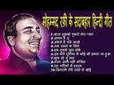 मोहम्मद रफ़ी के सदाबहार हिन्दी गीत Mohammad Rafi Hindi Old Songs Indian Classic Songs