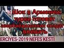 Шок в Армении турки готовят азербайджанских солдат воевать