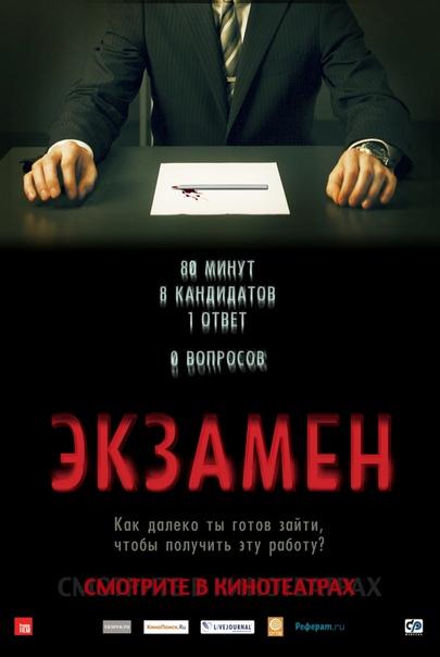 Экзамен (2009) Жанр: ужасы, триллер, детективОдна крупная корпорация проводит кастинг на вакантную должность. Восемь успешных кандидатов дошли до заключительного этапа выборов. Каждый хочет