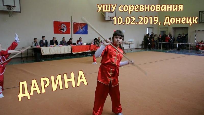 Дарина на соревнованиях по УШУ 10 02 2019