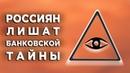 Отмена банковской тайны, триллион для ВТБ и акции металлургов / Новости экономики