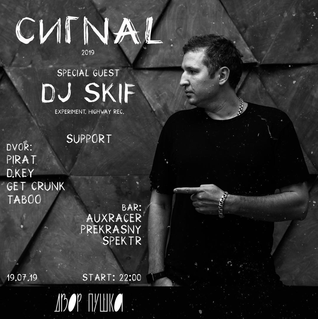 Афиша Воронеж СИГNAL & DJ SKIF / 19.07 / ПУШКА