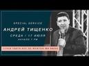 Пастор Андрей Тищенко | Special Service July 17, 2019