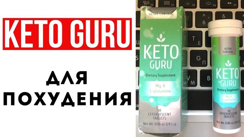 KETO GURU КЕТО ГУРУ для похудения Обзор Отзывы Официальный сайт