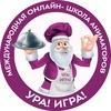"""ФЕСТИВАЛЬ АНИМАТОРОВ """" УРА! ИГРА!"""