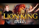 OUNCE LANA NOVA The Lion King METAL COVER
