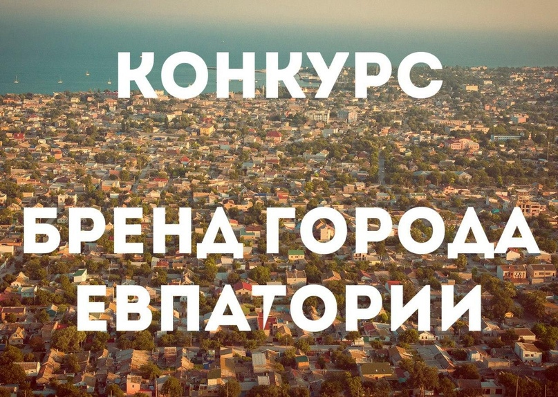 Конкурс на создание бренда города