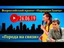Города на связи (26.06.19) ВЫПУСК №24 | На носу выборы - борьба за власть!