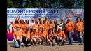Волонтерский экологический слет в городе Северобайкальск