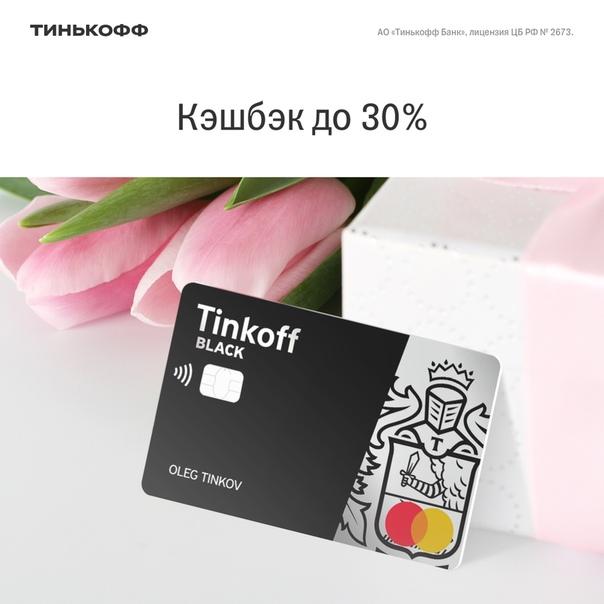 Повод не важен, когда есть дебетовая карта с кэшбэком до 30%!