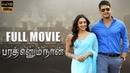 Bharath Ennum Naan Tamil Full HD Movie | Mahesh Babu, Kiara Advani | Siva Koratala
