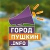 ГОРОД ПУШКИН.info