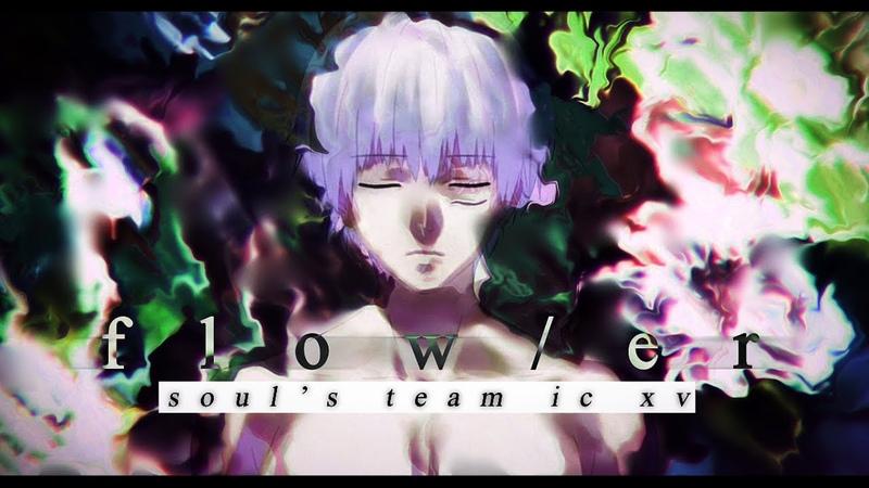 Flow/er (Soul's Team IC XV - 1st Psyche)