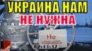 Москва и Киев готовятся к «новогодней газовой войне» Новости Мира