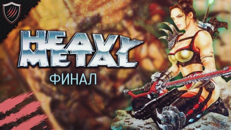 Heavy Metal F.A.K.K. 2 - Прохождение - Лорд Тайлер - Финал 13