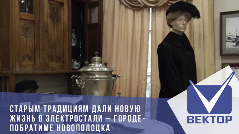 Старым традициям дали новую жизнь в Электростали – городе-побратиме Новополоцка