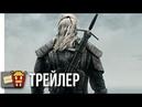 ВЕДЬМАК The Witcher, 2019, Netflix — Русский трейлер Субтитры Год