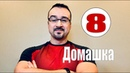 (Домашка 8) LIVE с пастором Андреем Шаповаловым
