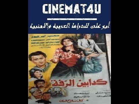 فيلم كدابين الزفة . 1986 سهير المرشدي