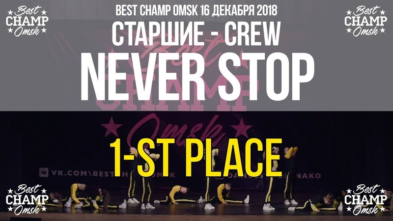 NEVER STOP Старшие Crew 1st Place Best Champ Omsk 16 December 2018