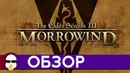 Обзор Morrowind | The Elder Scrolls 3: Morrowind | История серии TES - Часть 3