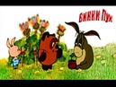 🎥 Винни Пух (1969-1972) Сборник мультфильмов. все серии. HD Качество !