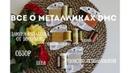 25 Все о металликах DMC ТОП 3 ВАРИАНТА К ЗАМЕНЕ обзор сравнение цена удобство использования
