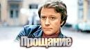 Андрей Миронов. Прощание