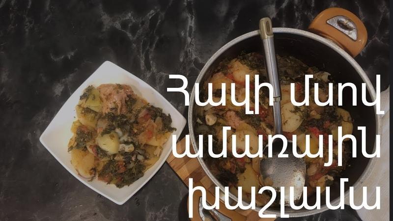 Հավի մսով ամառային խաշլամա Хашлама с курицей Khashlama with Chicken