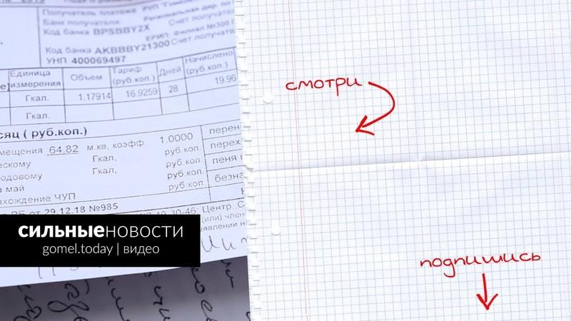 Гомельчанин оплачивал «коммуналку» через ЕРИП и остался должен государству — видеосюжет «СН»
