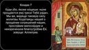 Акафист Богородице Нечаянная Радость (аудио mp3 и текст)
