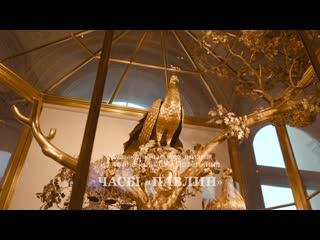 В рамках цикла фильмов к выставке «Это сам Потемкин!». Часы «Павлин»