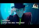Lupin the 3rd The First - трейлер полнометражного 3DCG-аниме. Премьера 6 декабря 2019
