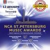NCA Saint Petersburg Music Awards / 12.12