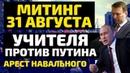 Учителя против Путина Митинг 31 августа Арест Навального