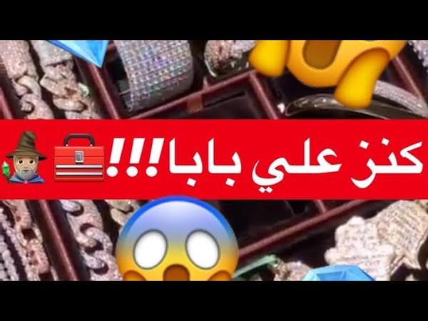 صندوق علي بابا انظر ماذا بداخله اغنياء الع1
