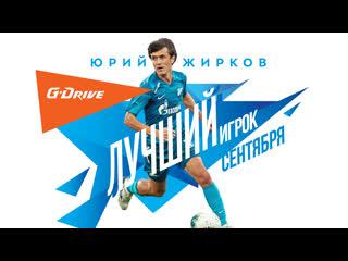 «великолепно играет в футбол» юрий жирков — «g-drive. лучший игрок» сентября