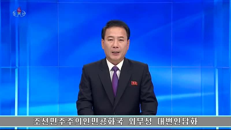 조선민주주의인민공화국 외무성 대변인담화