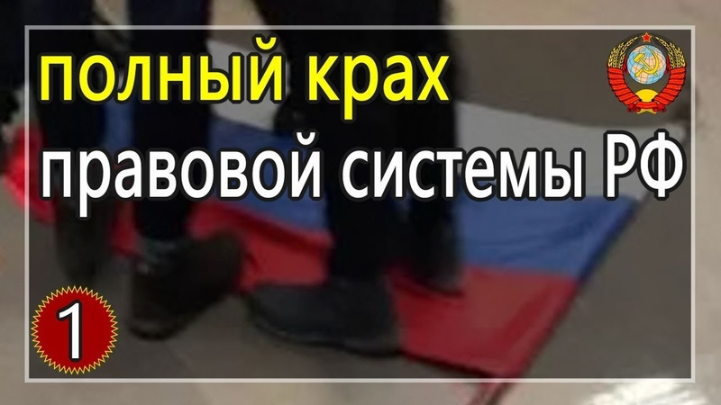 Полный крах правовой системы РФ! Правовой ликбез (Часть 1) [08.06.2019]