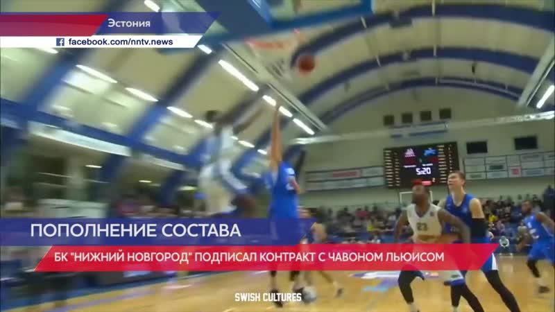 БК Нижний Новгород подписал контракт с Чавоном Льюисом