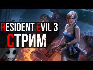 Проходим resident evil 3 remake